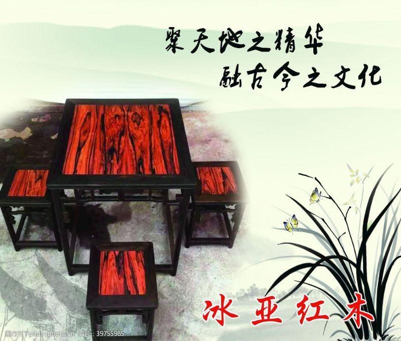 冰亚红木图片