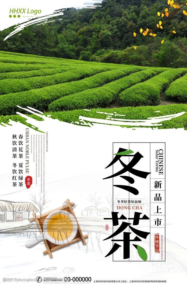中华茶文化茶图片