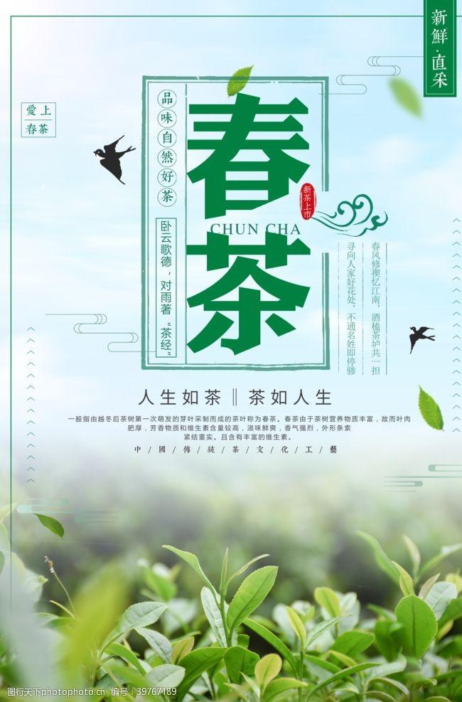 新茶上市广告春茶海报图片