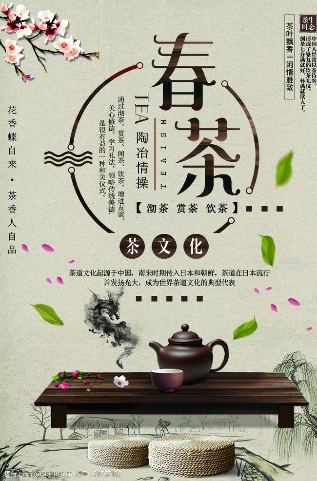 新茶上市广告春茶上市早春新茶图片