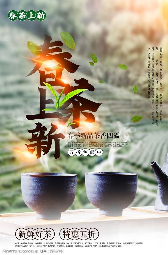 新茶上市广告大气春茶图片