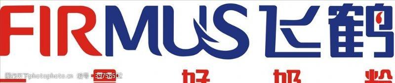 logo大全飞鹤图片