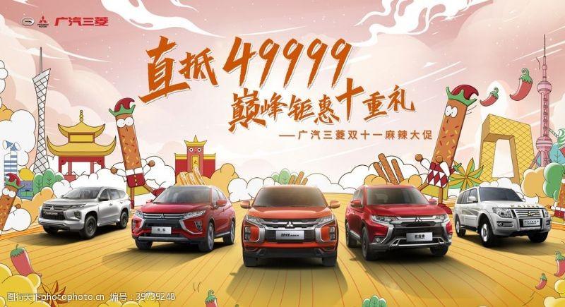 广汽三菱双11汽车促销海报图片