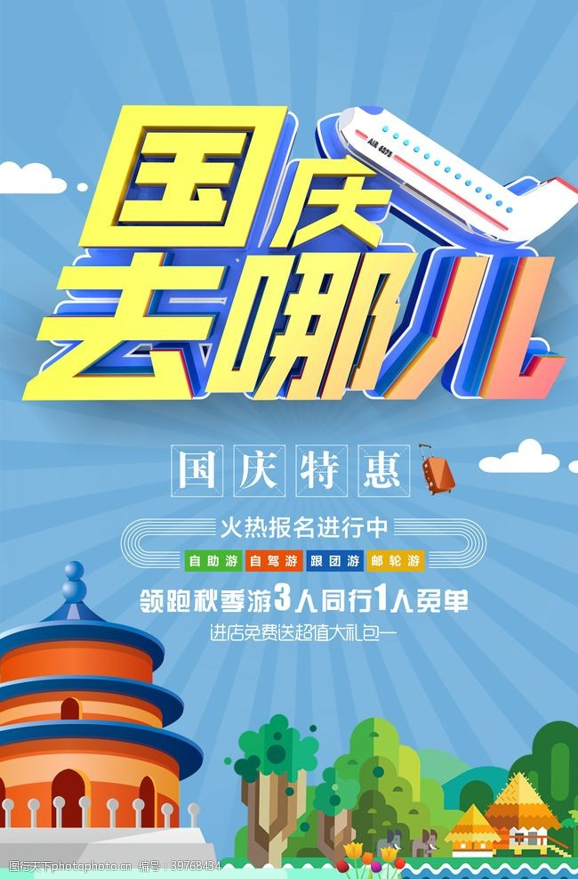 迎国庆国庆促销海报图片