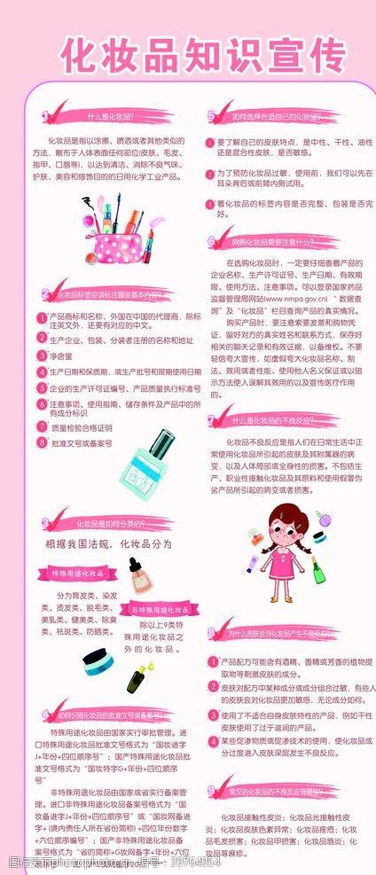 美容院广告化妆品知识宣传科普展板未转曲图片