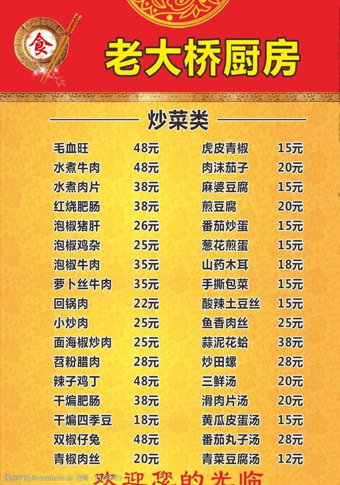 高档菜单价目表图片