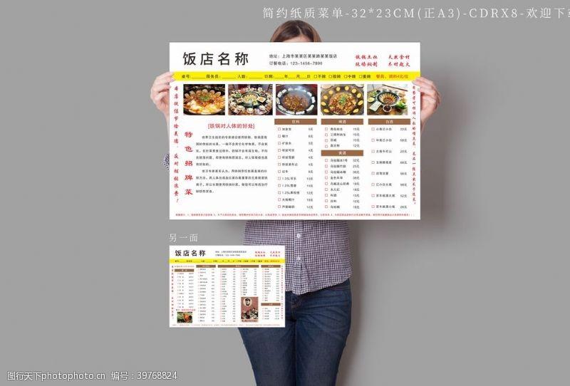 簡約紙質菜單餐飲紙質菜單圖片