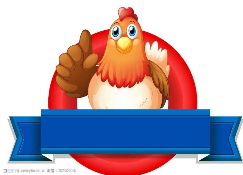 背景墙展板可爱的鸡logo图片