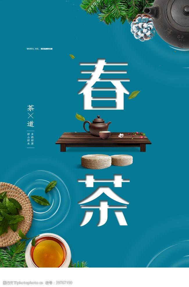 新茶上市广告蓝色系春茶图片
