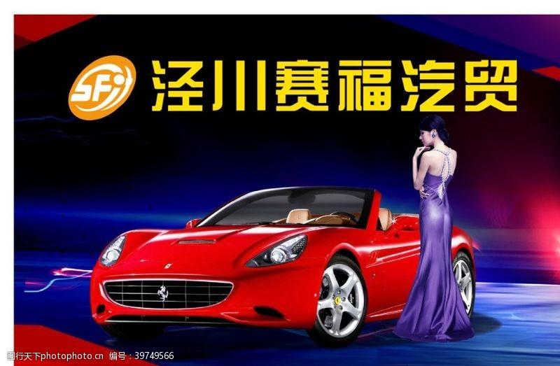 4s店广告汽车喷绘图片