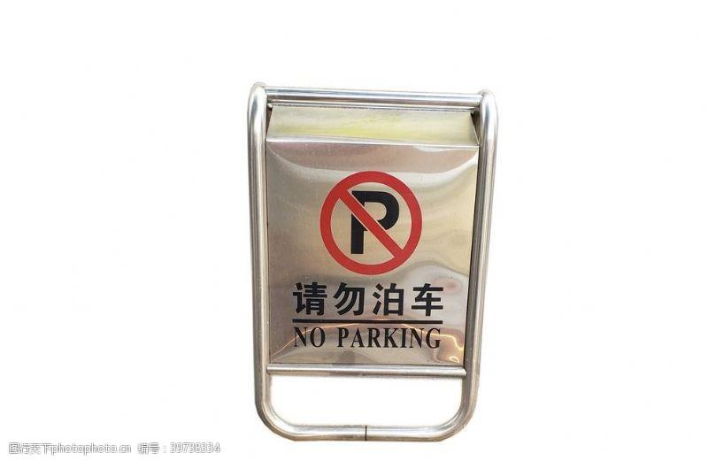 禁止标牌请勿泊车标识牌图片