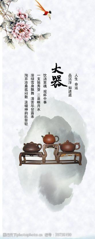 茶文化设计企业展架图片