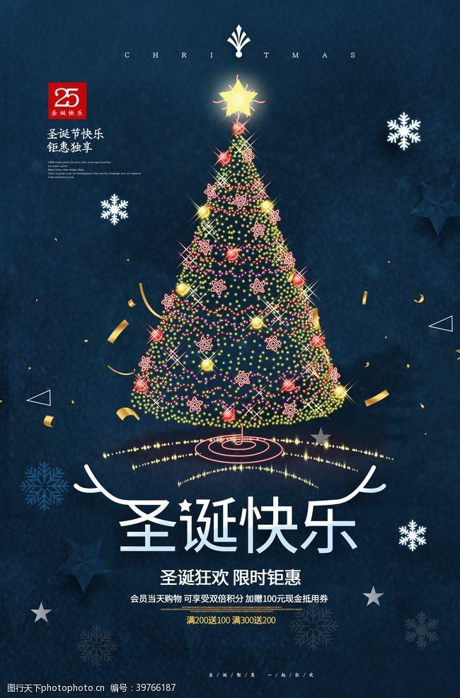 宣传单展架圣诞有礼简约圣诞节海报图片