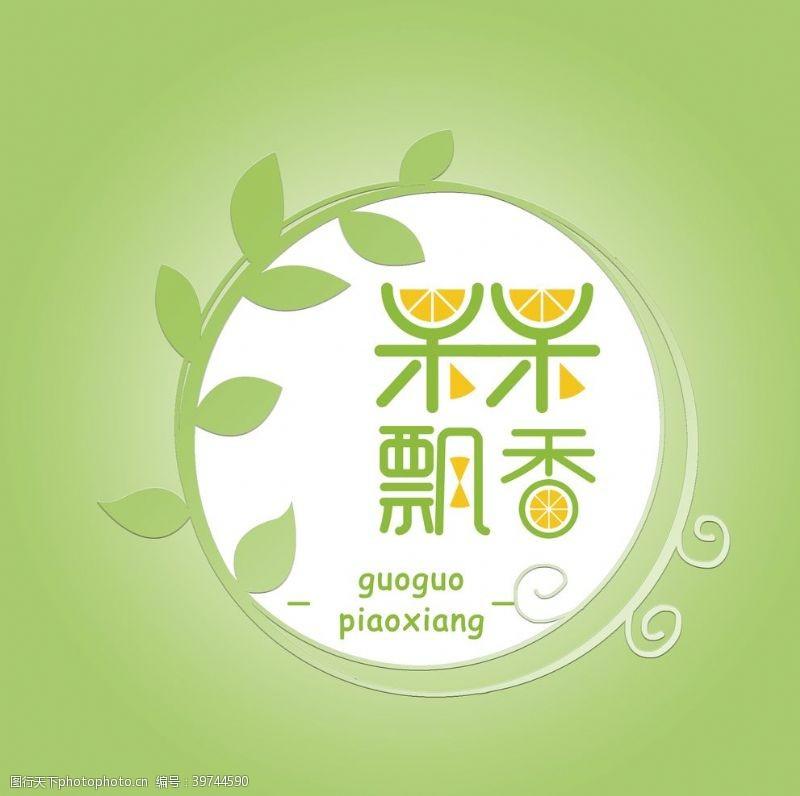 水果logo水果店LOGO图片