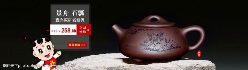 淘宝宜兴紫砂茶壶图片