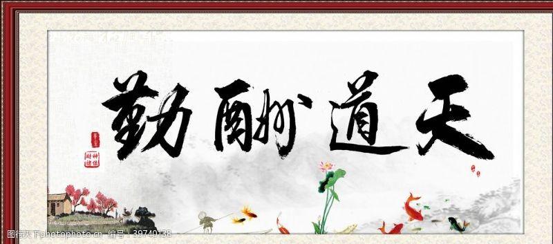 中国风相框天道酬勤客厅挂画图片