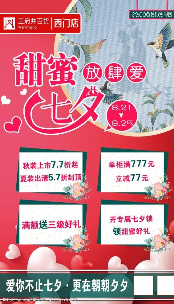 牛郎织女甜蜜七夕图片