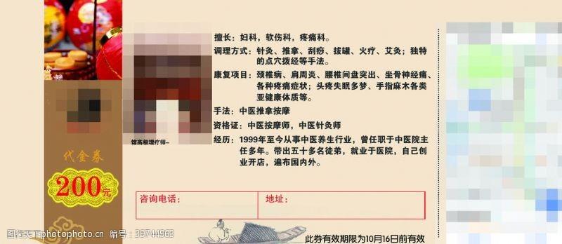 针灸中国风代金券图片
