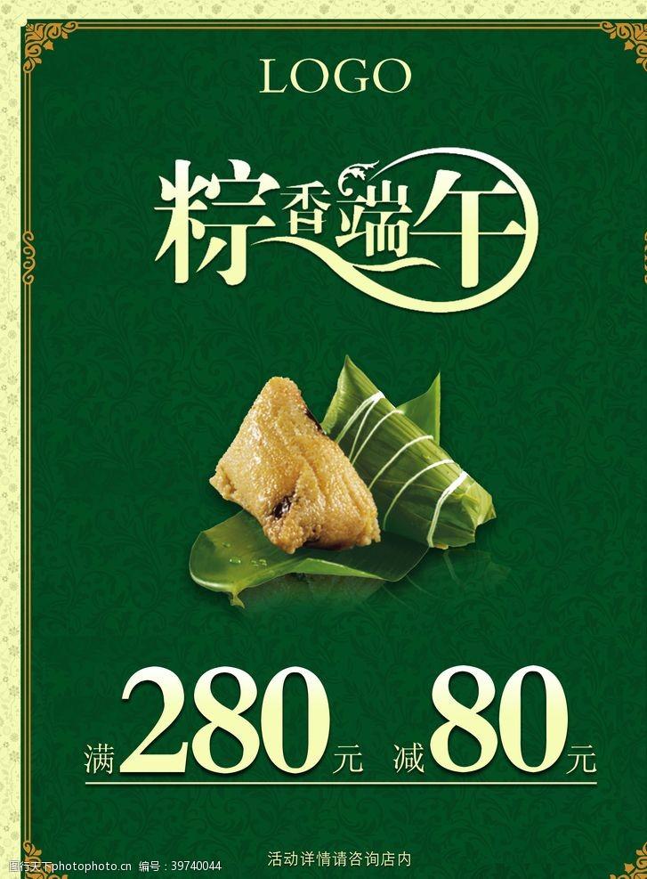 粽香端午海报图片