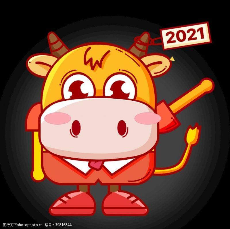 2020卡通牛图片