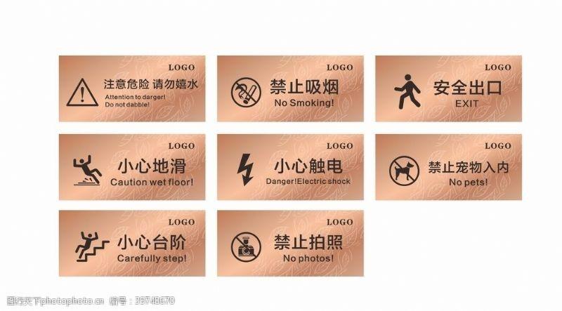 禁止标牌标识牌图片