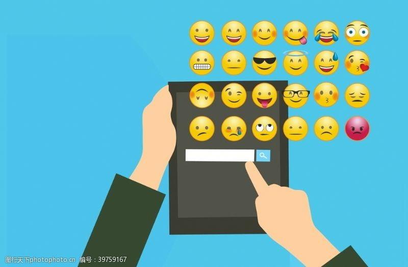 短信插图表情聊天图片