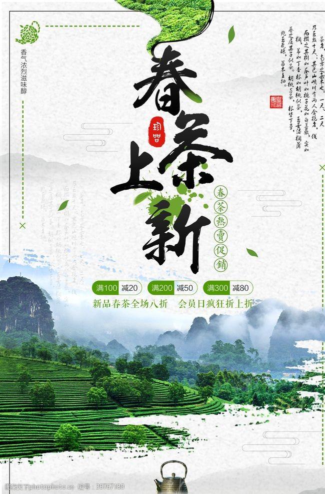 新茶上市广告茶叶文化图片