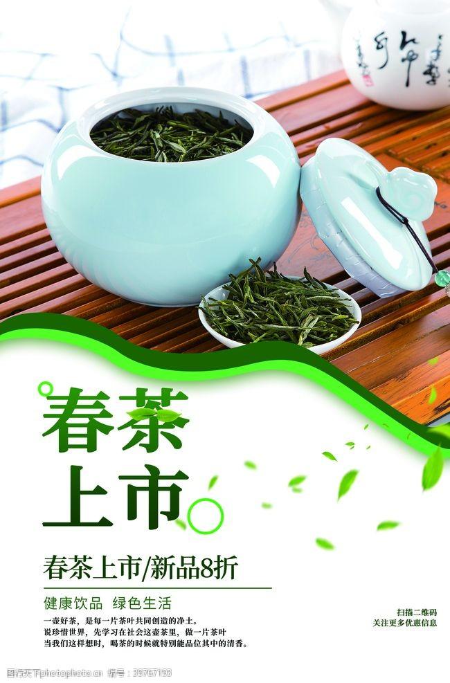新茶上市广告春茶促销图片