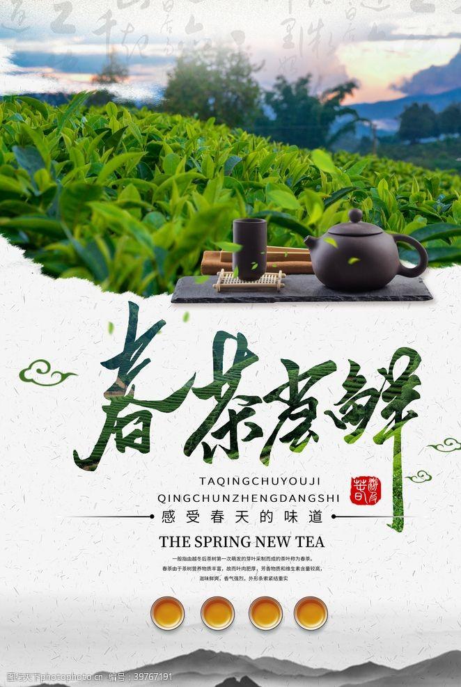 新茶上市广告春茶当鲜图片