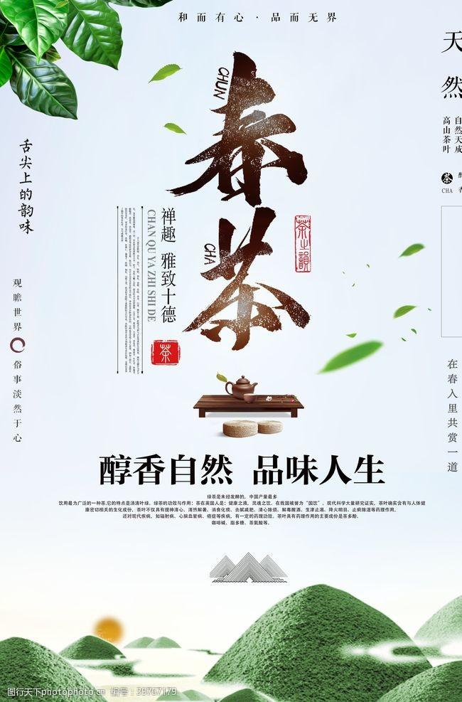 新茶上市广告春茶海报热卖图片