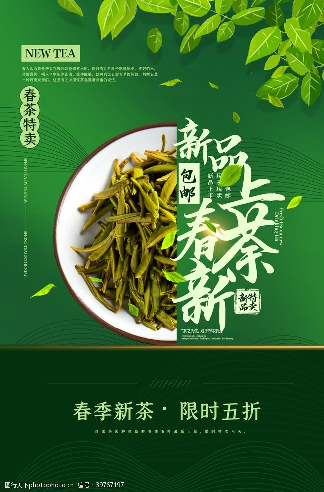 新茶上市广告春茶上市图片