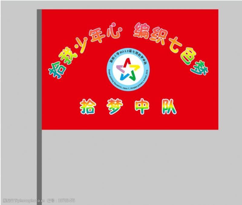 旗子队旗图片