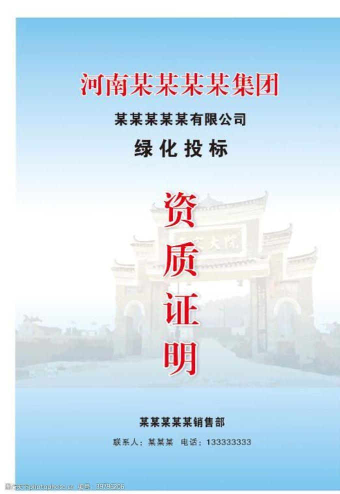 集团画册封面封面设计图片