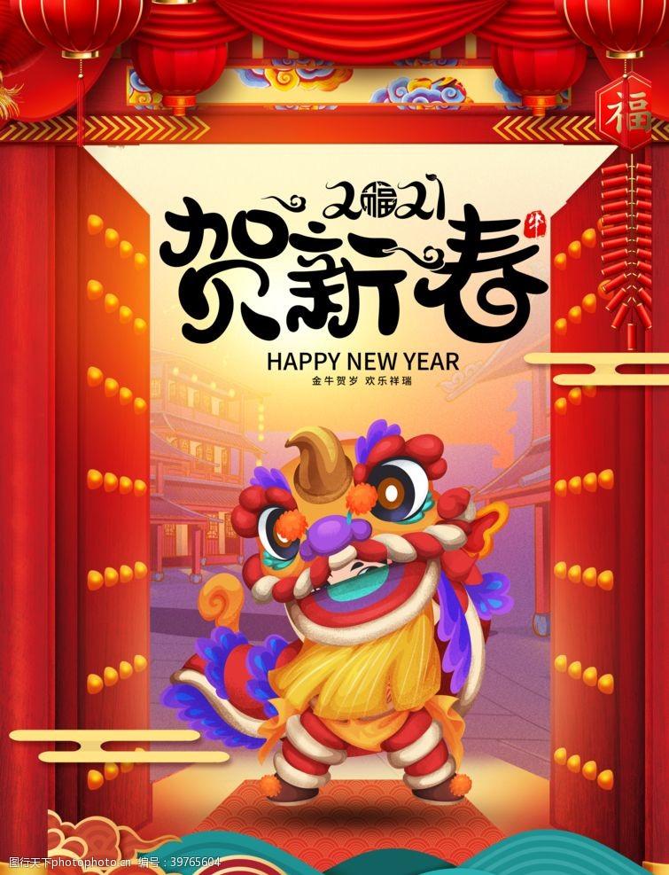 春节祝福恭贺新春图片
