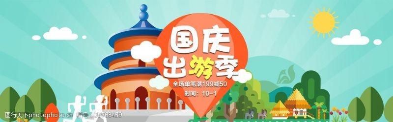 欢度国庆国庆促销海报图片