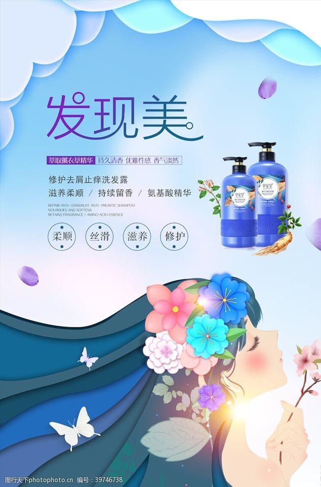 美容化妆品化妆品海报图片