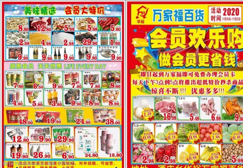 促销彩页会员欢乐购超市彩页图片