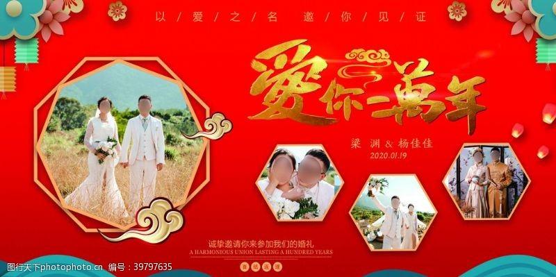 新婚婚庆图片