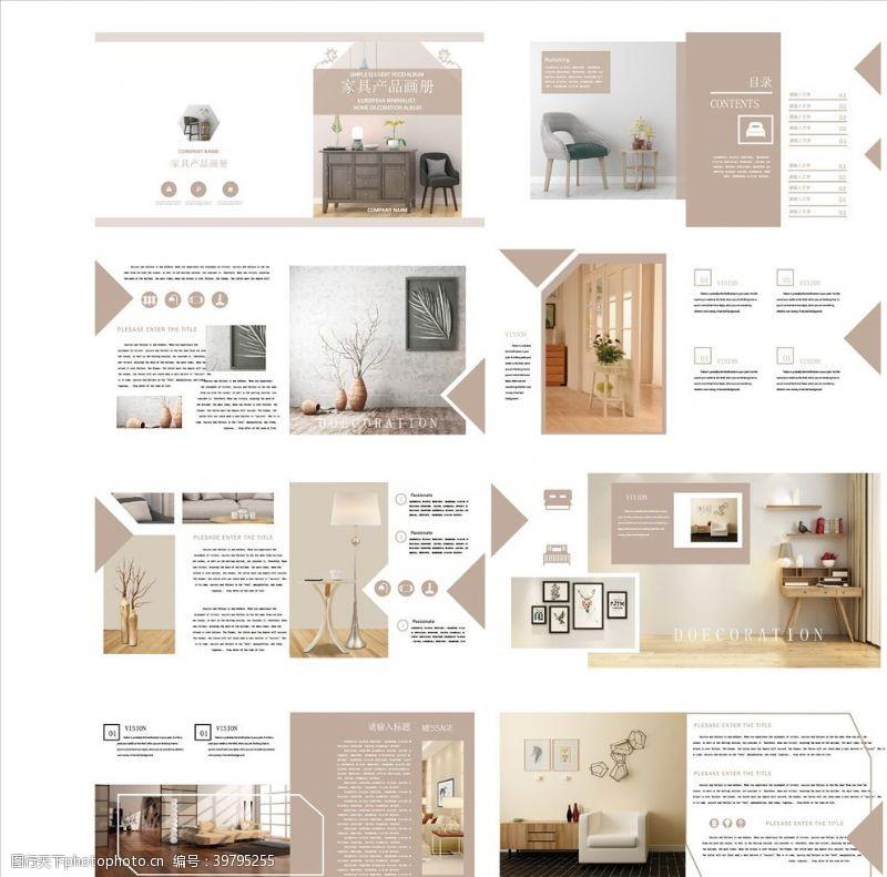集团企业画册家居画册图片