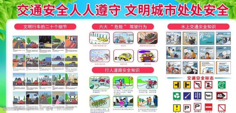 交通安全海报交通安全图片