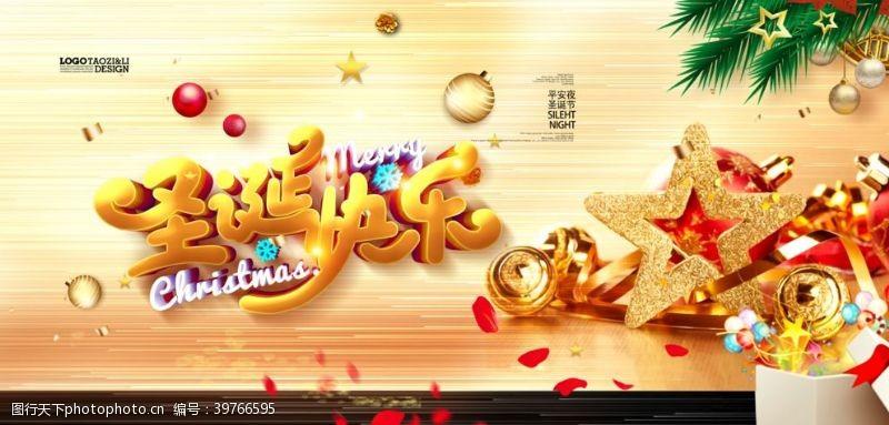 宣传单展架金色大气圣诞快乐圣诞节宣传展板图片