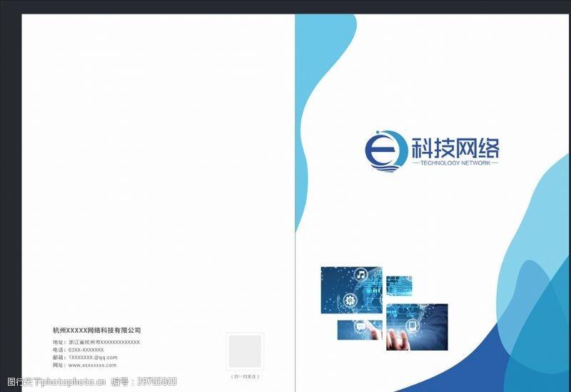 高档画册封面科技互联网企业画册封面图片