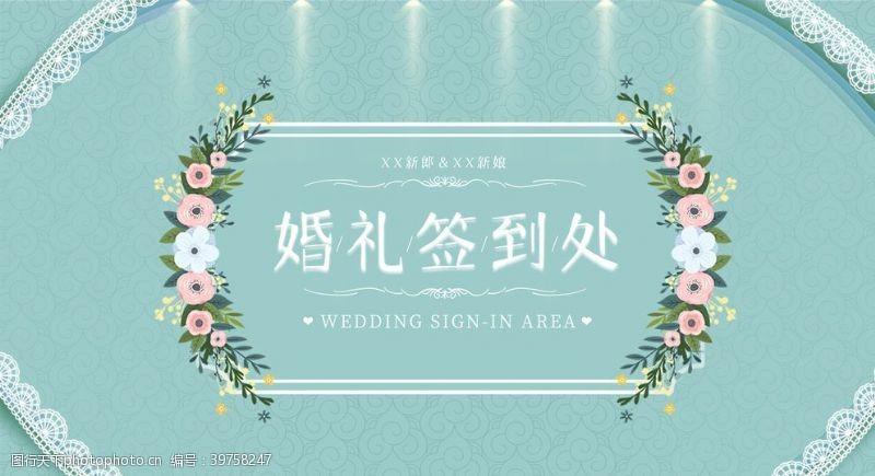 蒂芙尼蓝婚礼蓝色清新婚礼背景展板图片