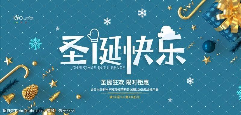 宣传单展架蓝色唯美圣诞快乐圣诞节展板设计图片