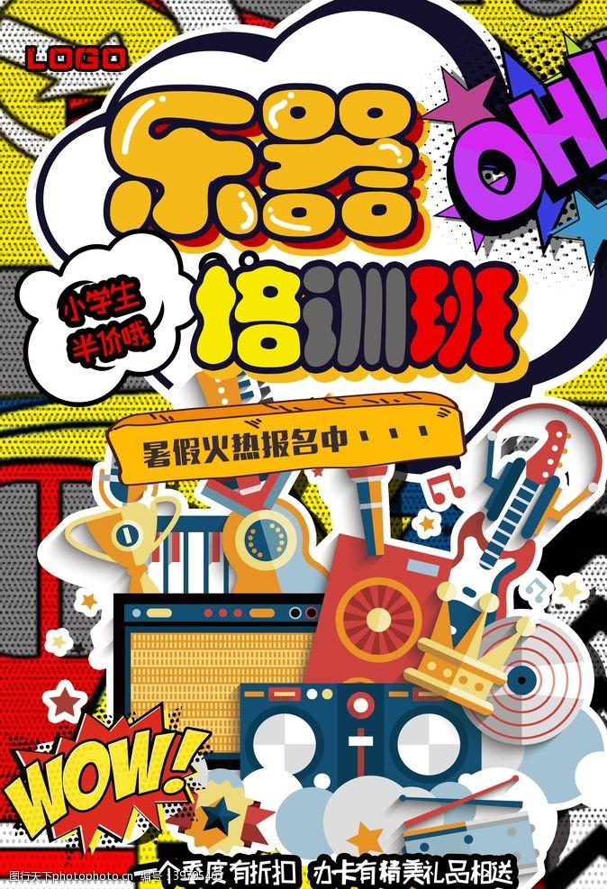 音乐素材乐曲海报图片
