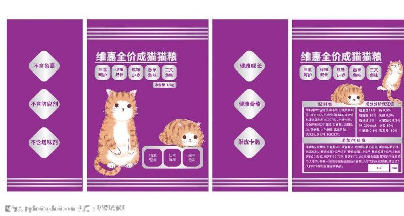宠物食品猫粮包装袋展开图图片
