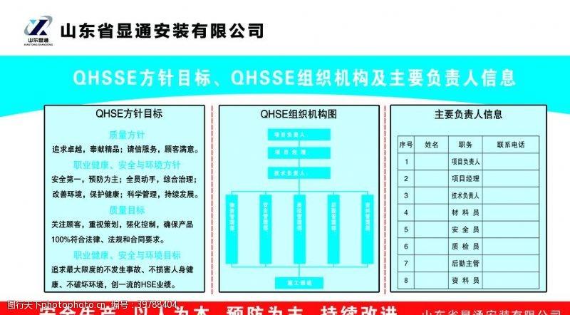 禁令QHSSE方针目标图片