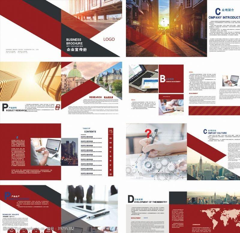 集团企业画册企业画册图片