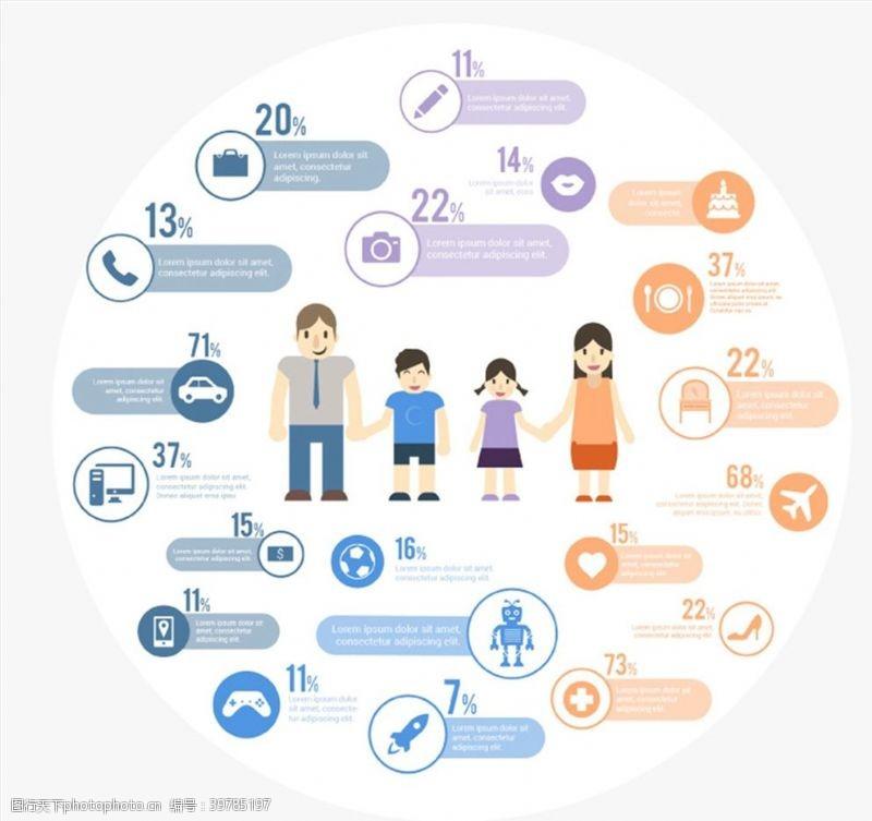 家庭生活人物生活信息图图片
