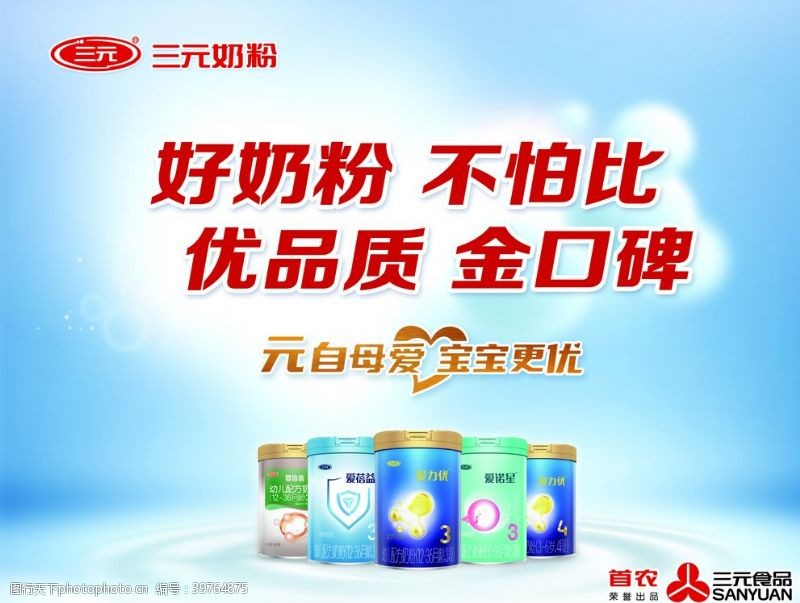 奶粉广告三元奶粉图片